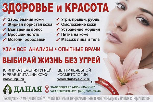Центр лечебной косметологии даная