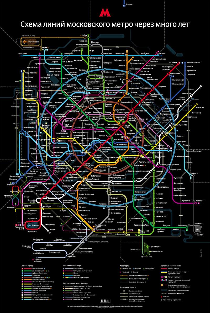 Схема метрополитена москвы в будущем
