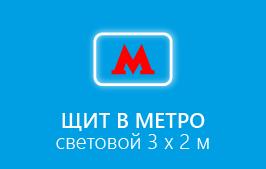 Щит с рекламой в метро 3,0х2,0 м