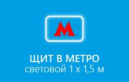 Щит с рекламой в метро 1,0х1,5 м