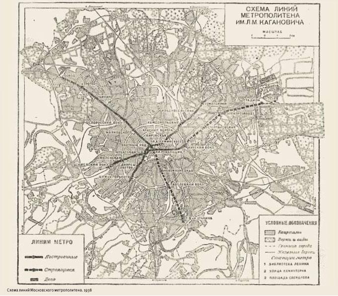 Схема московского метрополитена 1938 г.
